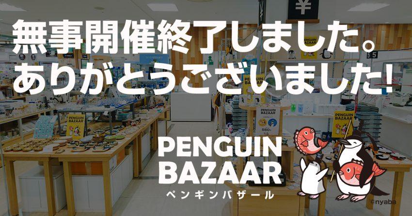 bazaarl_last